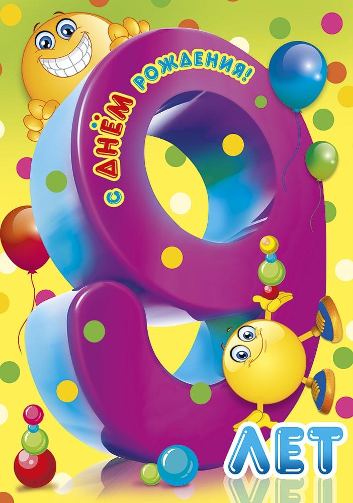 Поздравление открытка 9 лет